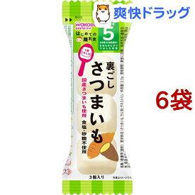 和光堂 はじめての離乳食 裏ごしさつまいも(2.3g*6コセット)【はじめての離乳食】