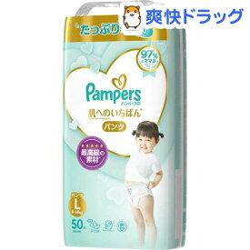 パンパース おむつ パンツ 肌へのいちばん L(50枚入)【パンパース】
