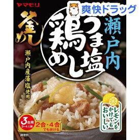 ヤマモリ 瀬戸内うま塩鶏めし(180g)【ヤマモリ】