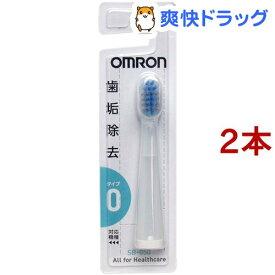 オムロン 音波式電動歯ブラシ用 ダブルメリットブラシ(1本入*2コセット)【シュシュ】