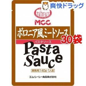 MCC 業務用 ボロニア風ミートソース(140g*30袋セット)【MCC(エムシーシー)】