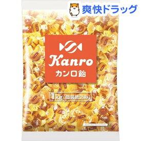 カンロ飴(1kg)[おやつ]