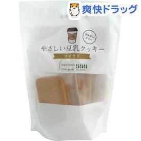 げんきタウン やさしい豆乳クッキー ソイラテ(7枚入)【げんきタウン】