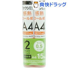 ミヨシ FAX用感熱ロール紙 A4 0.5インチ 15m巻 FXK15AH-2(2本入)