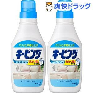 洗たく機用キーピング 洗濯のり 本体(600ml*2本セット)【キーピング】