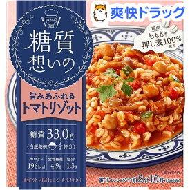 カゴメ 糖質想いの トマトリゾット(260g)【カゴメ】