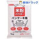 みたけ 米粉パウダー パンケーキ用(1kg)【みたけ】