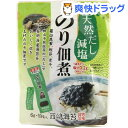 天然だし減塩 のり佃煮(6g*10袋入)【西嶋海苔】