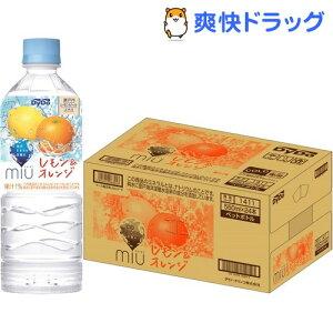 ミウ レモン&オレンジ(550ml*24本入)【ミウ】