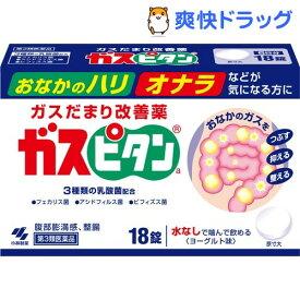 【第3類医薬品】ガスピタンa(18錠入)【ガスピタン】
