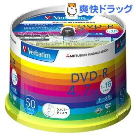 バーベイタム DVD-R データ用 DHR47J50V1(50枚入)【バーベイタム】