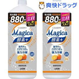 チャーミーマジカ 酵素プラス フルーティオレンジの香り 詰替 大型サイズ(880ml*2個セット)【w9j】【チャーミー】
