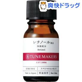 チューンメーカーズ レチノール(10ml)【チューンメーカーズ(TUNEMAKERS)】
