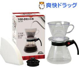 カリタ ドリップセット 102-DセットN 2-4人用(1セット)【カリタ(コーヒー雑貨)】