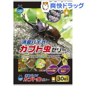 インセクトランド 消臭バイオ カブト虫ゼリー(30コ入)【インセクトランド】