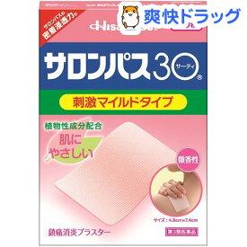 【第3類医薬品】サロンパス30 刺激マイルドタイプ(60枚入)【サロンパス】