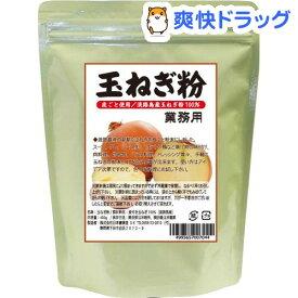業務用 玉ねぎ粉 淡路島産(400g)【日本健康堂】