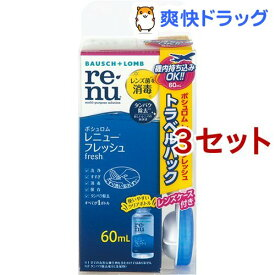 レニュー フレッシュ トラベルパック(60ml*3セット)【RENU(レニュー)】