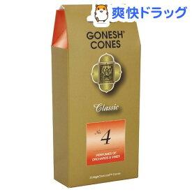 ガーネッシュ インセンス コーン No.4 ORCHARDS&VINES(25コ入)【ガーネッシュ(GONESH)】