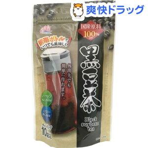 【訳あり】携帯ボトル用 国産黒豆茶(4g*10袋入)