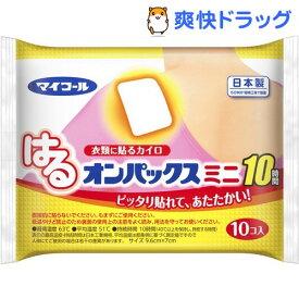 はるオンパックス ミニ(10個入)【オンパックス】
