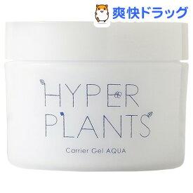 ハイパープランツ キャリアジェル アクア(200g)【ハイパープランツ】