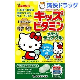 キッズビタミン サラダチュアブル(60粒)【山本漢方】