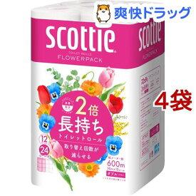 スコッティ フラワーパック 2倍長持ち トイレットペーパー 50m ダブル(12ロール*4袋セット)【スコッティ(SCOTTIE)】