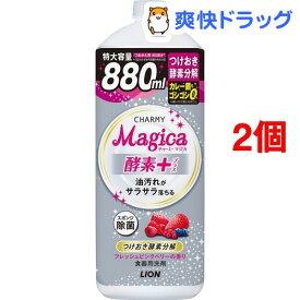チャーミーマジカ 酵素プラス フレッシュピンクベリーの香り 詰替 大型サイズ(880ml*2個セット)【w9j】【チャーミー】