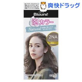 ブローネ 泡カラー 2NA ナチュラリーアッシュ(1セット)【ブローネ】