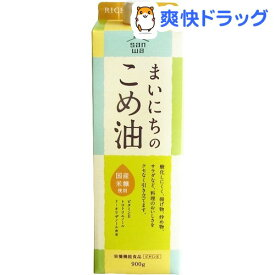 まいにちのこめ油(900g)【三和油脂】