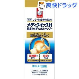 メンソレータム メディクイックH 頭皮のメディカルシャンプー(200ml)【メディクイック】