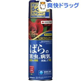 マイローズ ベニカXファインエアゾール(450ml)【マイローズ】