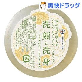 日本豊受自然農 木の花の咲くや 洗顔・洗身ソープ(90g)【日本豊受自然農】