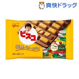グリコ ビスコ 発酵バター仕立て 大袋アソートパック(44枚(2枚*22パック))【ビスコ】