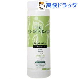 ハイパープランツ DRアロマバス レスピレーション(500g)【ハイパープランツ】[入浴剤]
