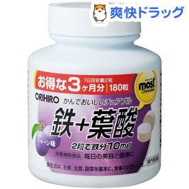 モストチュアブル 鉄+葉酸 プルーン味(180粒入)【モスト(MOST)】