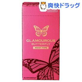 コンドーム/グラマラスバタフライ モイスト 500(6コ入)【グラマラスバタフライ】[避妊具]