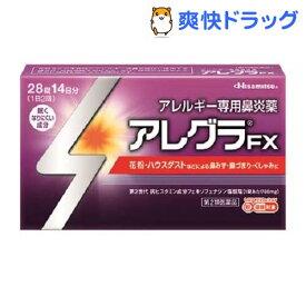 【第2類医薬品】アレグラFX(セルフメディケーション税制対象)(28錠)【アレグラ】[花粉対策 花粉予防]