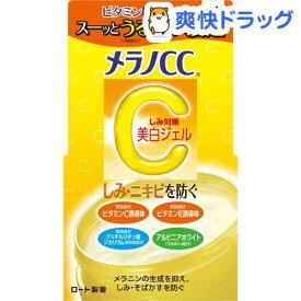 メラノCC 薬用しみ対策美白ジェル(100g)【メラノCC】