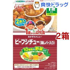 1歳からの幼児食 ビーフシチュー 鶏レバー入り(85g*2袋入*2箱セット)【1歳からの幼児食シリーズ】