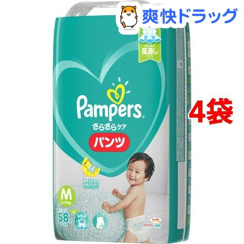 パンパース おむつ さらさらパンツ スーパージャンボ M(M58枚*4コセット)【pgstp】【PGS-PM37】【パンパース】【送料無料】