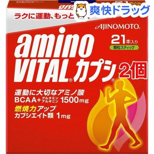 アミノバイタル カプシ(21本入*2コセット)【アミノバイタル(AMINO VITAL)】【送料無料】