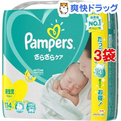 パンパース おむつ さらさらケア テープ ウルトラジャンボ 新生児(114枚入*3コセット)【pgstp】【PGS-PM12】【パンパース】【送料無料】