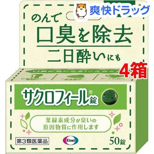 【第3類医薬品】サクロフィール(50錠*4コセット)【サクロフィール】