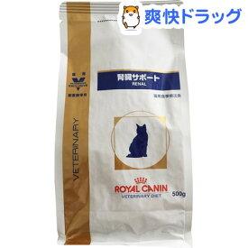 ロイヤルカナン 猫用 腎臓サポート ドライ(500g)【ロイヤルカナン(ROYAL CANIN)】