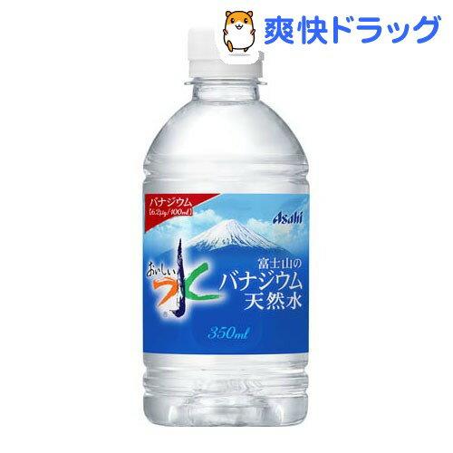 おいしい水 富士山のバナジウム天然水(350mL*24本入)