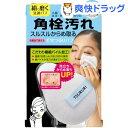 ツルリ 角栓からめ取り洗顔シルクパフ(1コ入)【ツルリ】