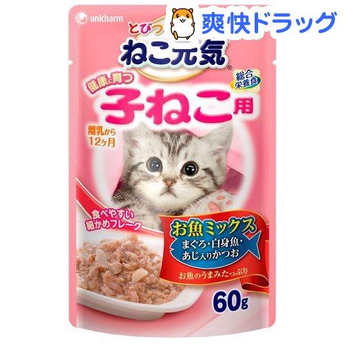 ねこ元気 総合栄養食 パウチ 子猫用 お魚ミックス まぐろ・白身魚・あじ入りかつお(60g)【ねこ元気】