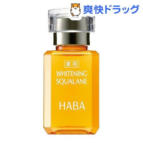 ハーバー 薬用ホワイトニングスクワラン(15mL)【ハーバー(HABA)】